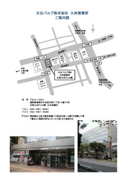 住 所 810-0001 福岡県福岡市中央区天神二丁目14番