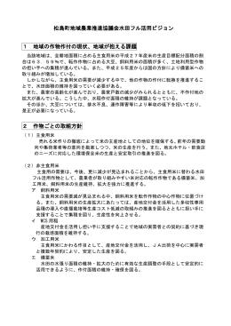 松島町水田フル活用ビジョン [142KB pdfファイル]