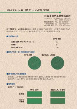 脱色アスファルト用 鉄グリーンMFG