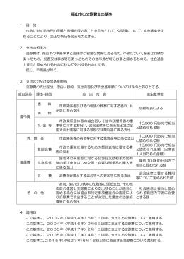 市交際費支出基準 [PDFファイル/119KB]