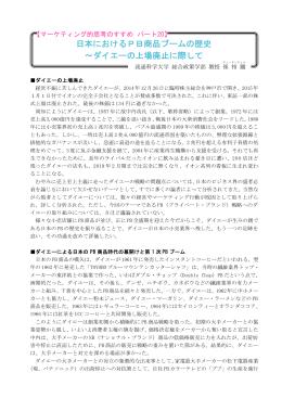 日本におけるPB商品ブームの歴史~ダイエーの上場廃止に際して