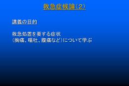 救急症候論(2) - 北海道医療大学