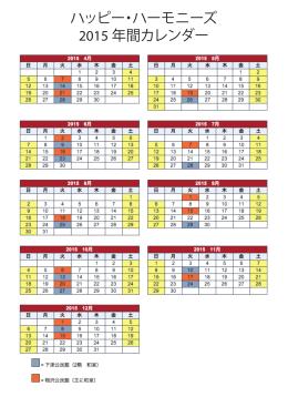 ハッピー・ハーモニーズ 2015 年間カレンダー