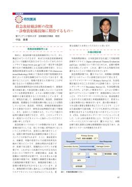 救急放射線診断の役割 −診療放射線技師に期待するもの−