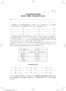 日本腹部救急医学会雑誌 誓約書・同意書・利益相反自己申告書