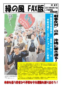 JR総連青年協議会「復帰42年5・15平和行進ピースアクション2014」