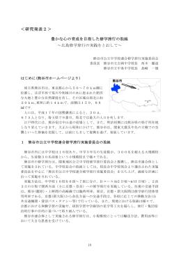 熊谷市公立中学校連合修学旅行実施委員会
