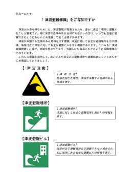 「津波避難標識」をご存知ですか(PDF:88KB)