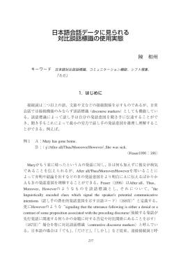 日本語会話データに見られる 対比談話標識の使用実態