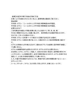 副業【元祖】手作業で月給45万稼ぐ方法 お買い上げ大変ありがとう