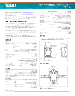 PDT101 クイックリファレンスガイド
