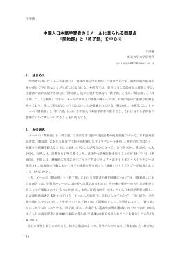 中国人日本語学習者の E メールに見られる問題点