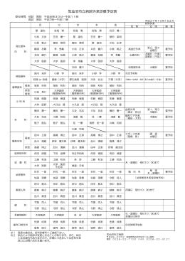 気仙沼市立病院外来診療予定表
