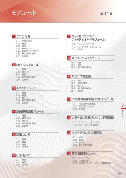 第11章 モジュール - Hamamatsu