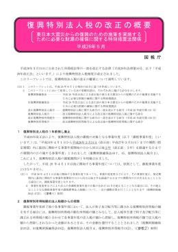 復興特別法人税の改正の概要(平成26年5月)(PDF)