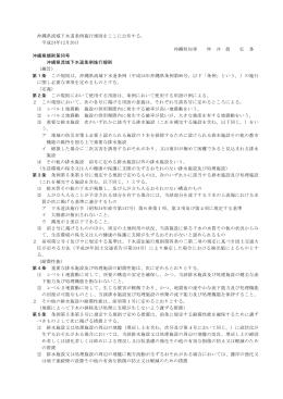 沖縄県流域下水道条例施行規則をここに公布する。 平成24年12月26日