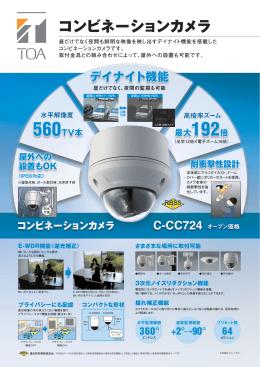 コンビネーションカメラC-CC724カタログ(0.8MB)