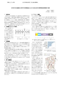 歩行者の安全確保を目指す住宅密集地区における住民