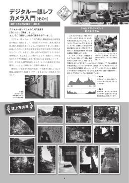 デジタル一眼レフ カメラ入門(その1)