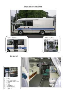 広島県北部地域移動診療車 【車輌内部】