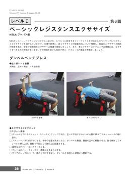 解説 - NSCAジャパン