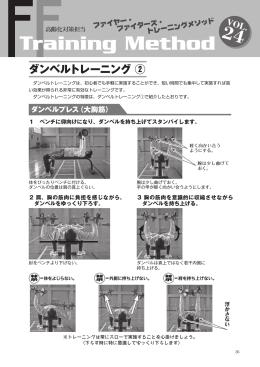 ダンベルトレーニング ②
