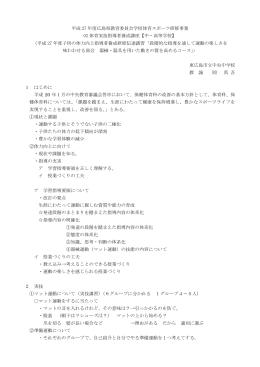 (2-1)(器械運動) (PDFファイル)