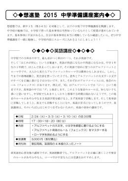 想進塾 2015 中学準備講座案内     - So-net