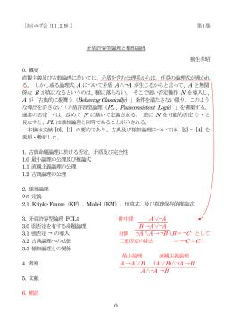 0 矛盾許容型論理と様相論理 柳生孝昭 0. 概要 直観主義及び古典論理