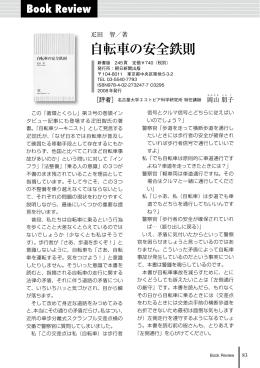 疋田 智 著『自転車の安全鉄則 』