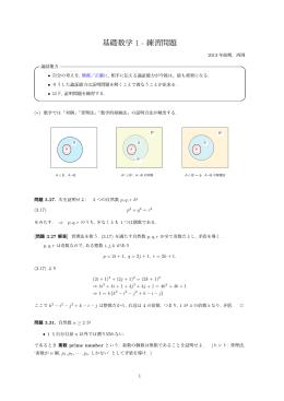 基礎数学 1 - 練習問題 - C