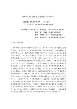 ダウンロード - 日本ワイルド協会