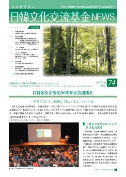 日韓国交正常化50周年記念講演会 - 公益財団法人 日韓文化交流基金