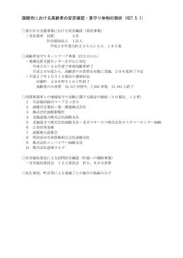 函館市におけ 高齢者の 否確認・見 体制の現状 H27.5.1
