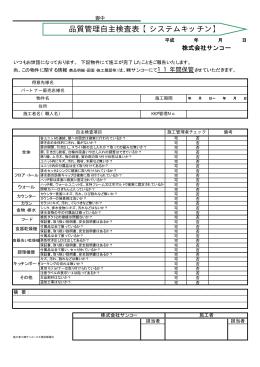 品質管理自主検査表【システムキッチン】