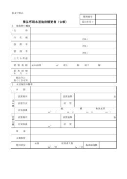 簡易専用水道施設概要書(台帳)