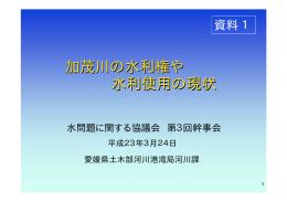 加茂川の水利権や水利使用の現状について(PDF:452KB)