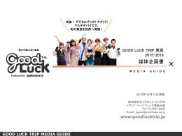 媒体企画書ダウンロード - 訪日外国人向けフリーマガジン「GOOD LUCK