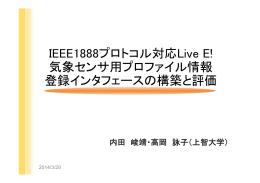 IEEE1888 プロトコル対応 Live E! 気象センサ用プロファイル情報登録