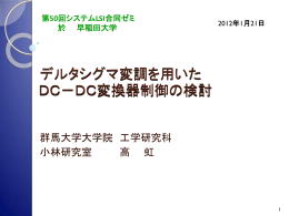 デルタシグマ変調を用いた DC