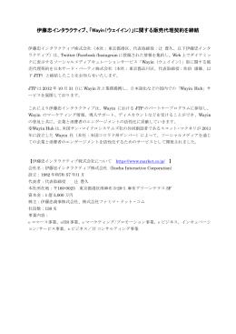 伊藤忠インタラクティブ、「Wayin(ウェイイン)」に関する販売代理契約を締結