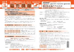 育苗期の諸注意 - NOSAI秋田