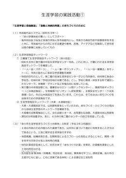生涯学習の実践活動(1)(PDF 172KB)