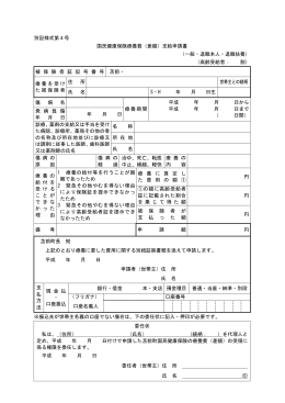 大阪府金属くず営業条例に関する申請書類/大阪府 …