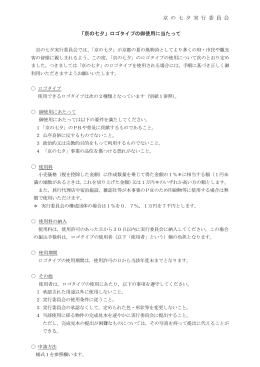 京 の 七 夕 実 行 委 員 会 「京の七夕」ロゴタイプの御使用に当たって