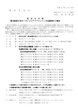 仙 台 七 夕 杯 第16回東日本オープンシニアバドミントン大会要項のご案内