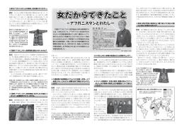 2008年冬号No.56 2・3面(PDF:342KB)(別ウィンドウが開きます)