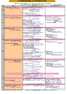 石川県輪島漆芸美術館 2015年度年間行事ご案内