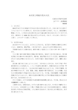 水天宮と筑後川花火大会 - 久留米大学留学生カフェ Blog