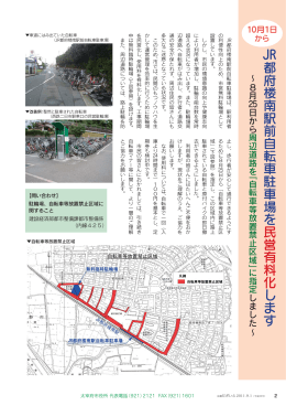 JR都府楼南駅前自転車駐車場を 民営有料化 します